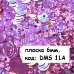 Пайетки 6мм круглые голография, DMS 11A розовые (5гр)