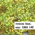 Пайетки 6мм круглые голография, DMS 14E лимонные (5гр)