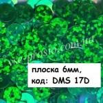 Пайетки 6мм круглые голография, DMS 17d зеленые (5гр)