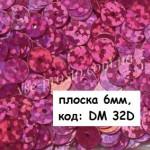 Пайетки 6мм круглые голография, DM 32D фиолетовые (5гр)