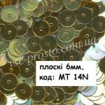 Пайетки 6мм плоские металл, MT 14N золотистые (5гр)