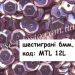 Пайетки 6мм шестигранные металл, MT 12L сиреневые (5гр)