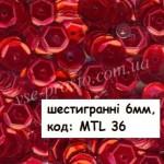 Пайетки 6мм шестигранные металл, MTL 36 красные (5гр)