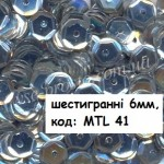 Пайетки 6мм шестигранные металл, MTL 41 серебристые (5гр)