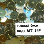 Пайетки 6мм плоские металл, MT 14Р золотистые (5гр)