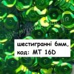 Пайетки 6мм шестигранные металл, MT 16D зеленые (5гр)