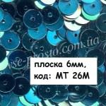 Пайетки 6мм плоские металл, MT 26М синие (5гр)
