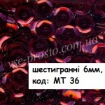 Пайетки 6мм шестигранные металл, MT 36 красные (5гр)
