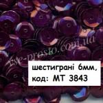 Пайетки 6мм шестигранные металл, MT 3843 бордовые (5гр)