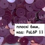 Пайетки 6мм плоские непрозрачные, PaL 6P11 сиреневые (5гр)