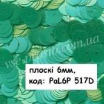 Пайетки 6мм плоские непрозрачные, PaL6P 517D зеленые (5гр)