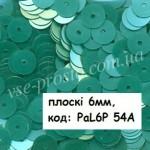 Пайетки 6мм плоские непрозрачные, PaL6P 54А зеленые (5гр)