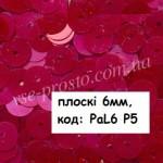 Пайетки 6мм плоские непрозрачные, PaL 6P5 красные (5гр)