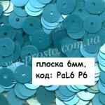 Пайетки 6мм плоские непрозрачные, PaL6 P6 голубые (5гр)