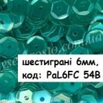 Пайетки 6мм шестигранные жемчужные, Pal 6FC 54B зеленые (5гр)