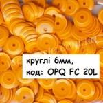 Пайетки 6мм круглые жемчужные, OPQ FC 20L желтые (5гр)