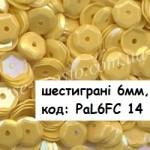 Пайетки 6мм шестигранные жемчужные, Pal 6FC 14 желтые (5гр)