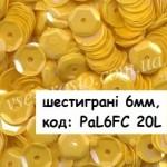 Пайетки 6мм шестигранные жемчужные, Pal 6FC 20L желтые (5гр)