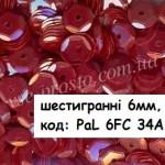 Пайетки 6мм шестигранные жемчужные, Pal 6FC 34A красные (5гр)