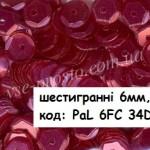 Пайетки 6мм шестигранные жемчужные, Pal 6FC 34D красные (5гр)