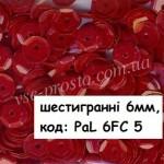 Пайетки 6мм шестигранные жемчужные, Pal 6FC 5 красные (5гр)
