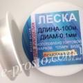 ЛЕСКА (0,1 mm) 100м